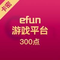 efun游戏平台Fun Card 300点官方卡
