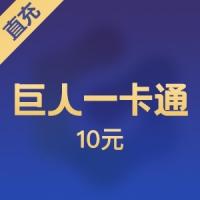 【直充】巨人一卡通 10元1000点
