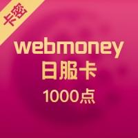 日服1000点 webmoney卡