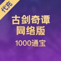 【代充】古剑奇谭网络版 1000通宝