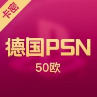 德国 PSN 50欧 预付卡