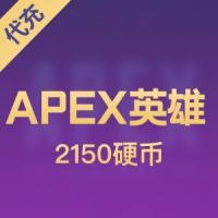 【代充】PC正版Origin游戏 Apex Legends APEX英雄2150硬币