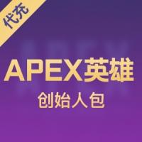 【代充】PC正版Origin游戏 Apex Legends APEX英雄 创始人包