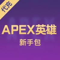 【代充】PC正版Origin游戏 Apex Legends APEX英雄 新手包