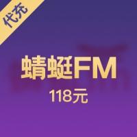 【代充】蜻蜓FM 118元 代充