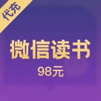 【代充】微信读书 98元 代充
