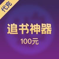 【代充】追书神器 100元 10000追书币 代充