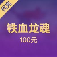 【代充】铁血龙魂 100元