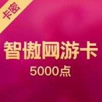 GO卡 5000点 智傲網遊卡(香港天龙八部,机战)