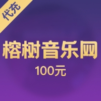 【代充】榕树音乐网 100元榕币