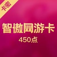 GO卡 450点 智傲網遊卡(香港天龙八部,机战)