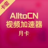 AlltoCN视频加速器 30天月卡