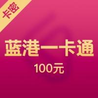 蓝港一卡通 100元