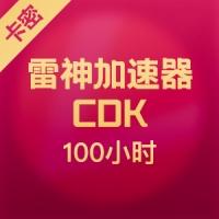 雷神加速器CDK 100小时激活码