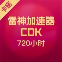 雷神加速器CDK 720小时激活码