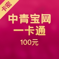 中青宝网一卡通 100元