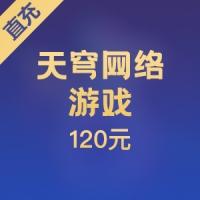 【直充】天穹网络游戏 120元官方充值