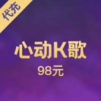 【代充】心动K歌 98元代充