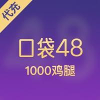 【代充】口袋48 1000鸡腿