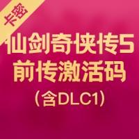 仙剑奇侠传5前传 仙剑5前传激活码(含DLC1)