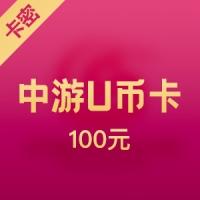 中国游戏中心U卡100元 (U币卡)