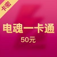 电魂一卡通50元/500梦三国币