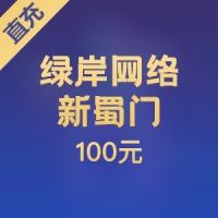 【直充】绿岸网络新蜀门100元点卡10000钻石