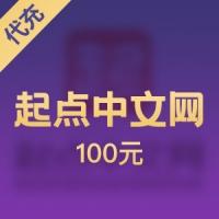 【代充】起点中文网100元10000起点币