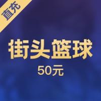 【直充】街头篮球 50元5000点券