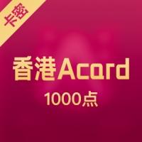 香港ACard1000點/征途/奇幻宝贝/晴空物语/A卡1000點