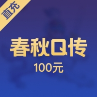 【直充】金山春秋Q传 100元点卡10000金币