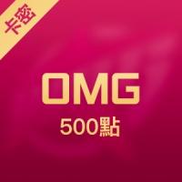 OMG 500點卡