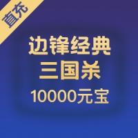 【直充】边锋经典三国杀online 10000元宝