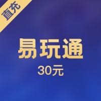 【直充】易玩通30元4500点卡