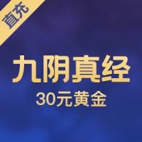 【直充】九阴真经点卡30元黄金 可兑换九阴真经江湖名俊月卡