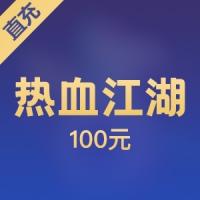 【直充】热血江湖点卡 100元2500元宝