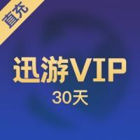 【直充】迅游VIP 加速 30天/包月卡