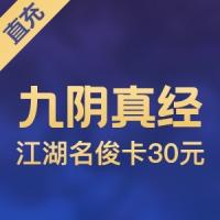 【直充】九阴真经 江湖名俊卡30元30天