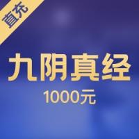 【直充】游戏蜗牛九阴真经1000元1000金