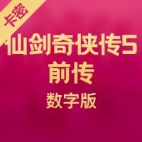 仙剑奇侠传5前传激活码数字版CDKEY