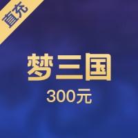 【直充】电魂一卡通 梦三国 300元 3000梦三币