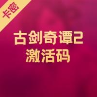 古剑奇谭2激活码CDKEY序列号古剑奇谭二激活码