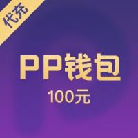 【代充】PP充值平台 100元 PP钱包