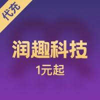 【代充】润趣科技 武林秘籍 英雄美人 1元润趣币