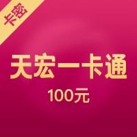天宏页游卡100元:老K游戏/91wan/37wan等