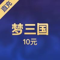 【直充】电魂一卡通 梦三国 10元100梦三币