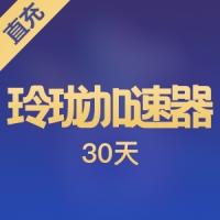 【直充】玲珑加速器 普通会员 30天