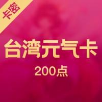 台灣元气卡 200点