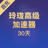 【直充】玲珑 高级会员加速器 30天