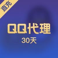 【直充】QQ代理/原27代理 30天